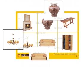 Лото «Мебель. Предметы интерьера»