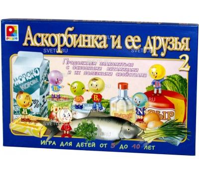Аскорбинка и ее друзья - 2