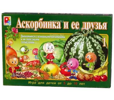 Аскорбинка и ее друзья - 1