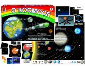 Игра настольно-печатная О космосе