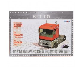 Металлический конструктор (300 деталей)