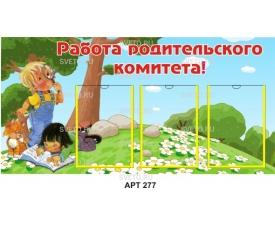 Стенд «Работа родительского комитета»
