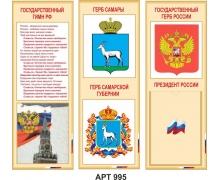 Стенды с государственной символикой РФ