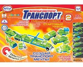 """Магнитный конструктор ТРАНСПОРТ """"Смешай и собери"""". Серия 2. Стартовый набор 3-5 лет."""