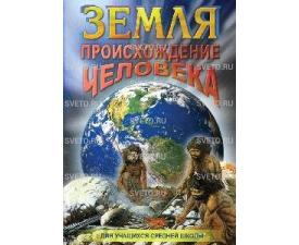 """Диск """"Земля. Происхождение человека"""""""