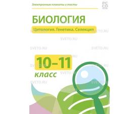 Электронные плакаты и тесты. Биология. 10–11 класс. Цитология. Генетика. Селекция