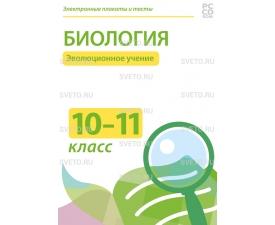 Электронные плакаты и тесты. Биология. 10–11 класс. Эволюционное учение