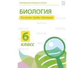 Электронные плакаты и тесты. Биология. 6 класс. Растения. Грибы. Бактерии