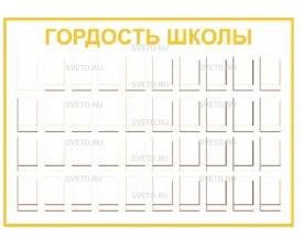 """Стенд """"Гордость школы"""""""