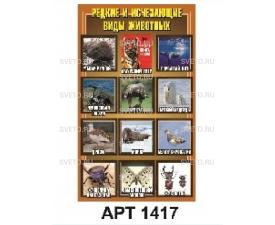 Стенд редкие и исчезающие виды животных