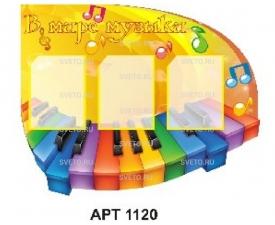 Стенд для музыкальной школы/класса