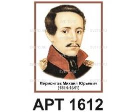 Портрет Лермонтова М.Ю.