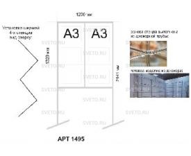 Стенд для выставки рисунков и фоторабот