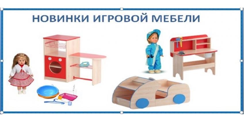 Игровая мебель для дошколят!